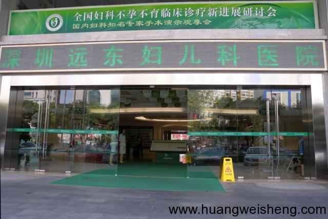 ShenZhen Far-East Women and Children Hospital / 深圳远东妇儿科医院